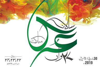 27th Urs Mubarak